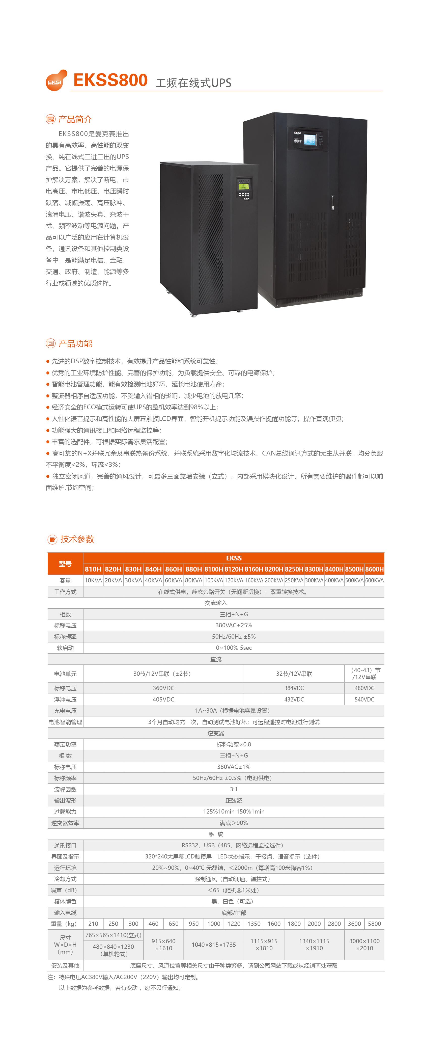 EKSS800.jpg