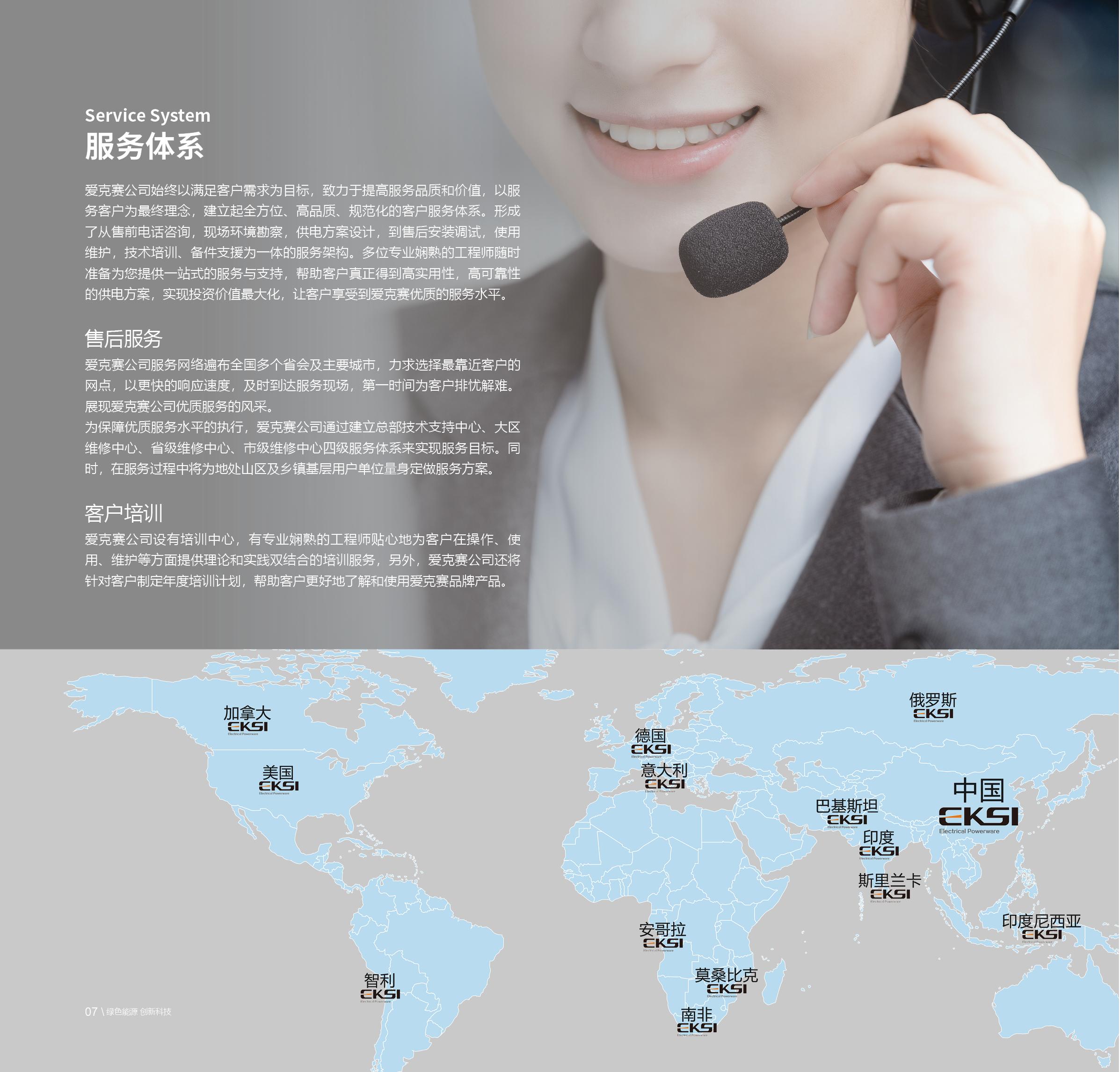 愛克賽-UPS畫冊(2019-12-06)4.jpg